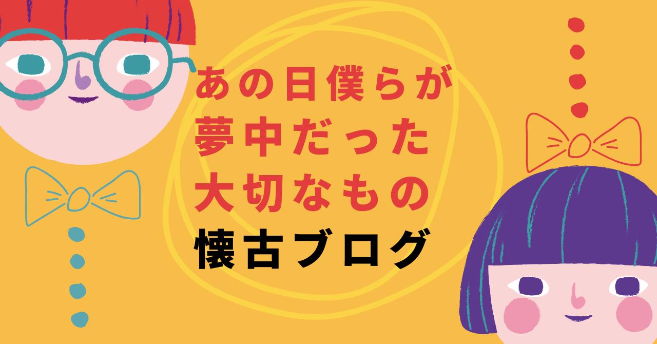 懐古ブログ|大ヒットドラマ