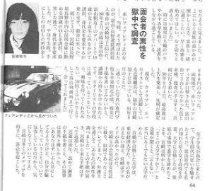 富山・長野連続女性誘拐殺人事件