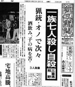 熊野一族7人殺害